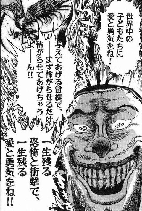 藤鷹ジュビロ