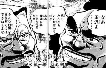 松尾と田沢