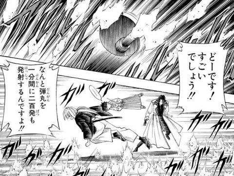 gatlinggun_kenshin