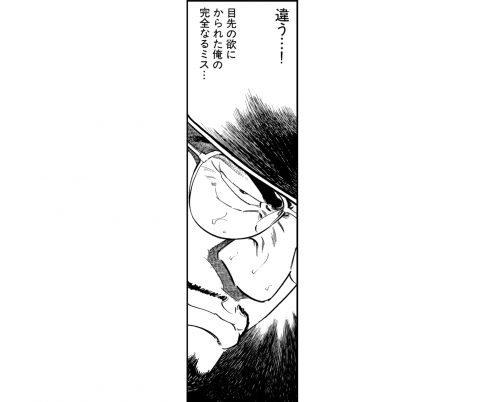 天牌 黒沢さん