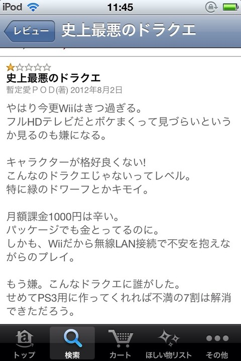 2012-08-02 14:00:09 写真1